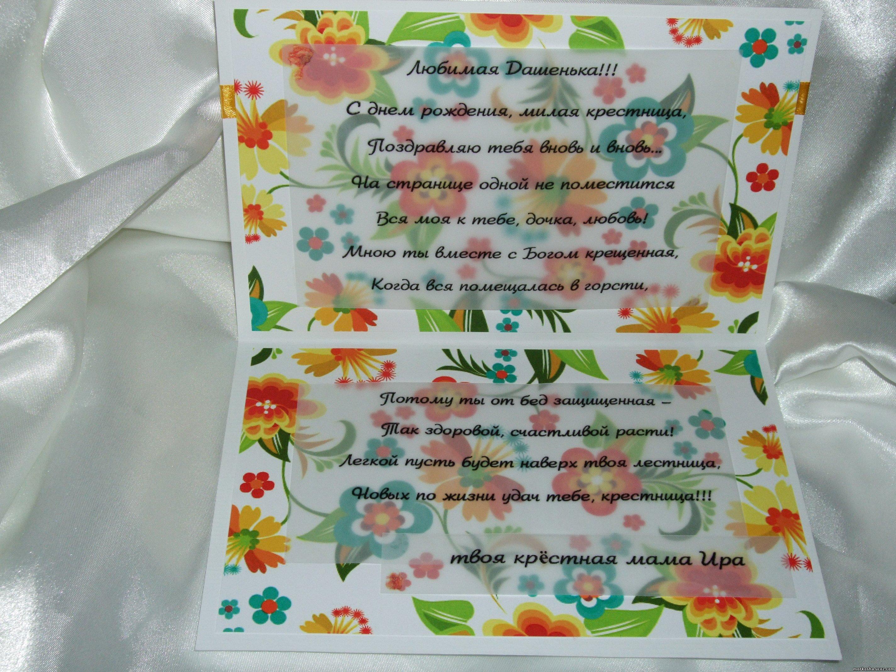 Картинки, поздравительные открытки крестницы