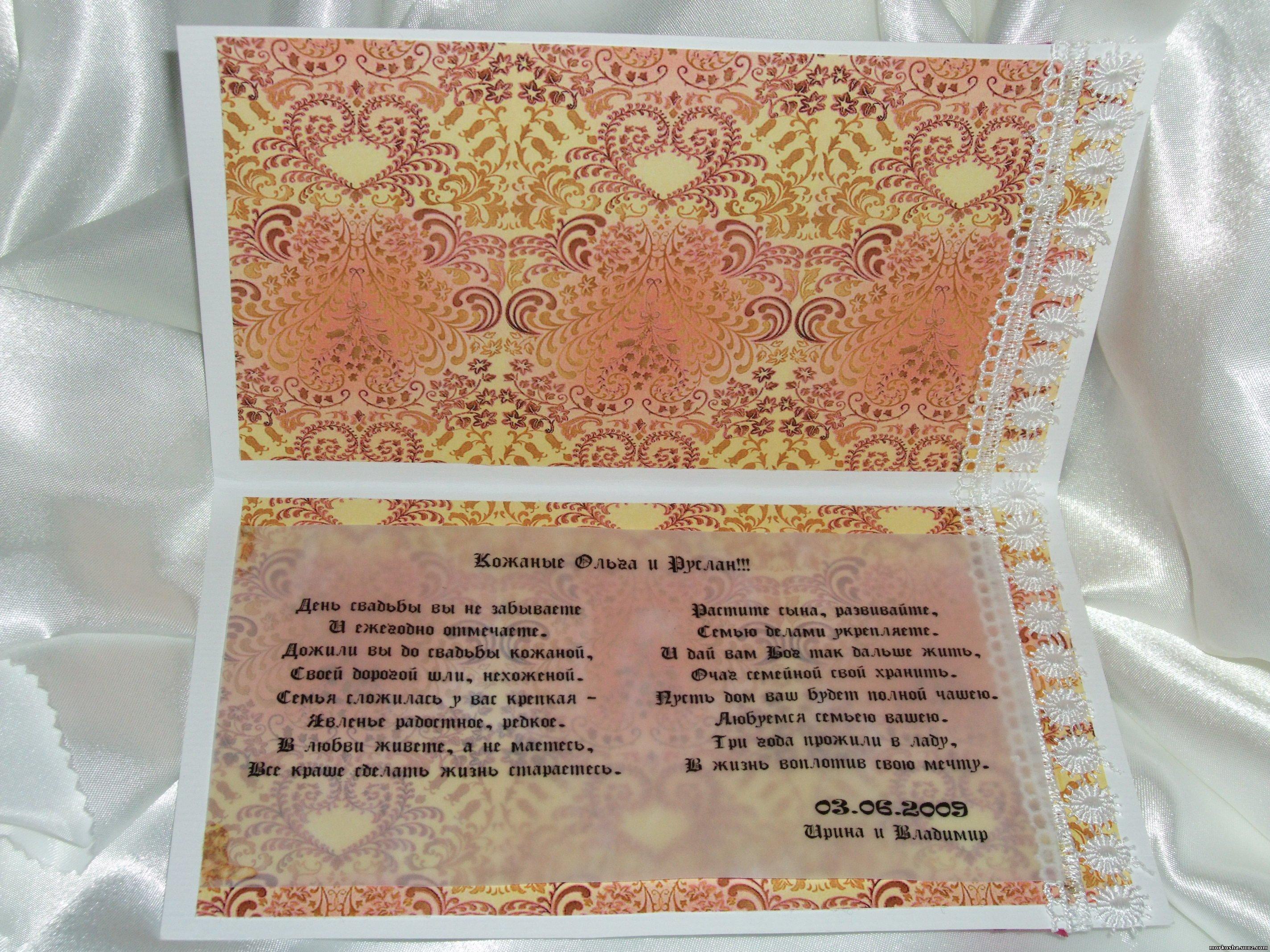 Поздравления родителей на свадьбу у православных