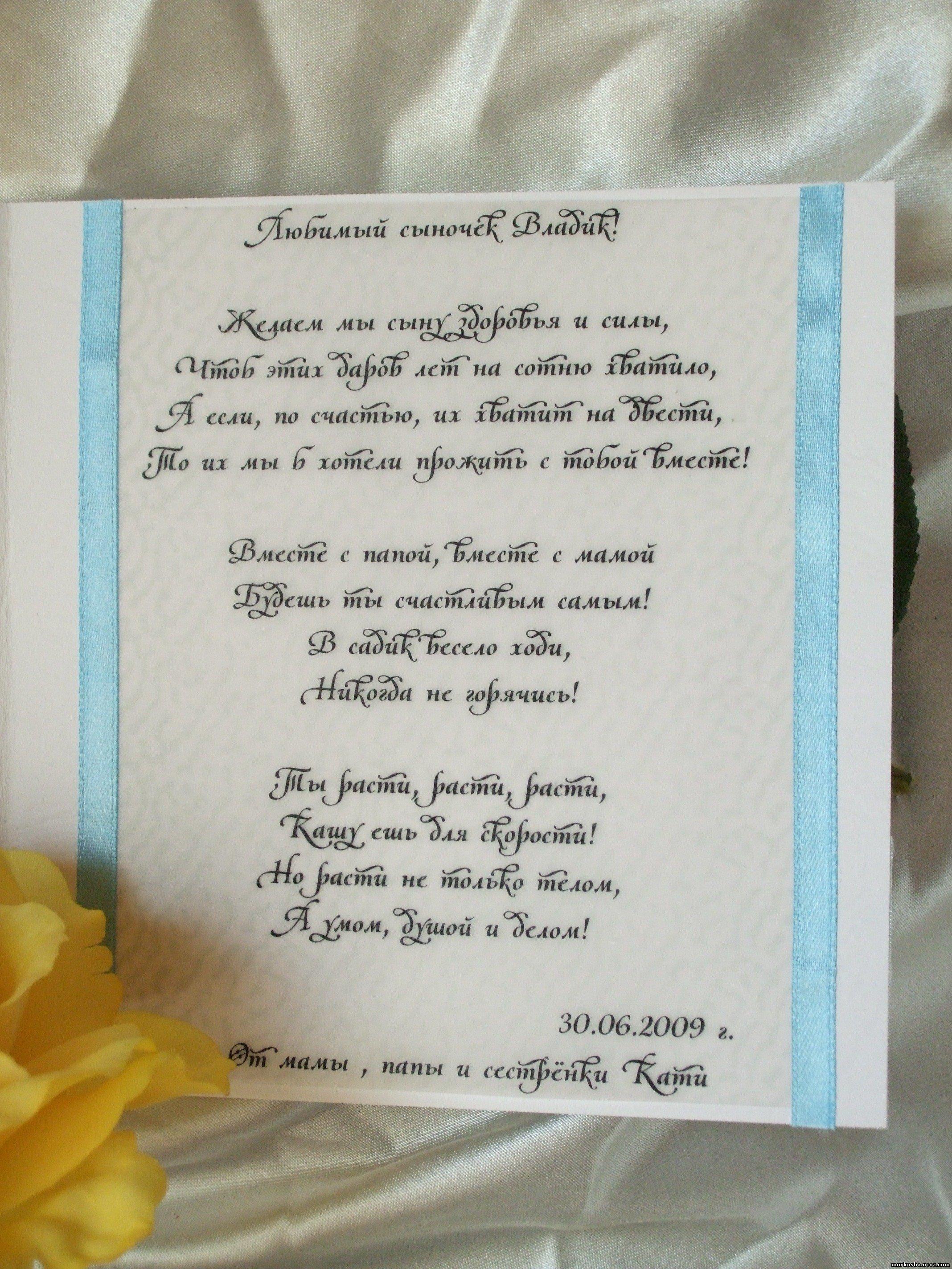 Как подписать открытку маме от сына и его девушки
