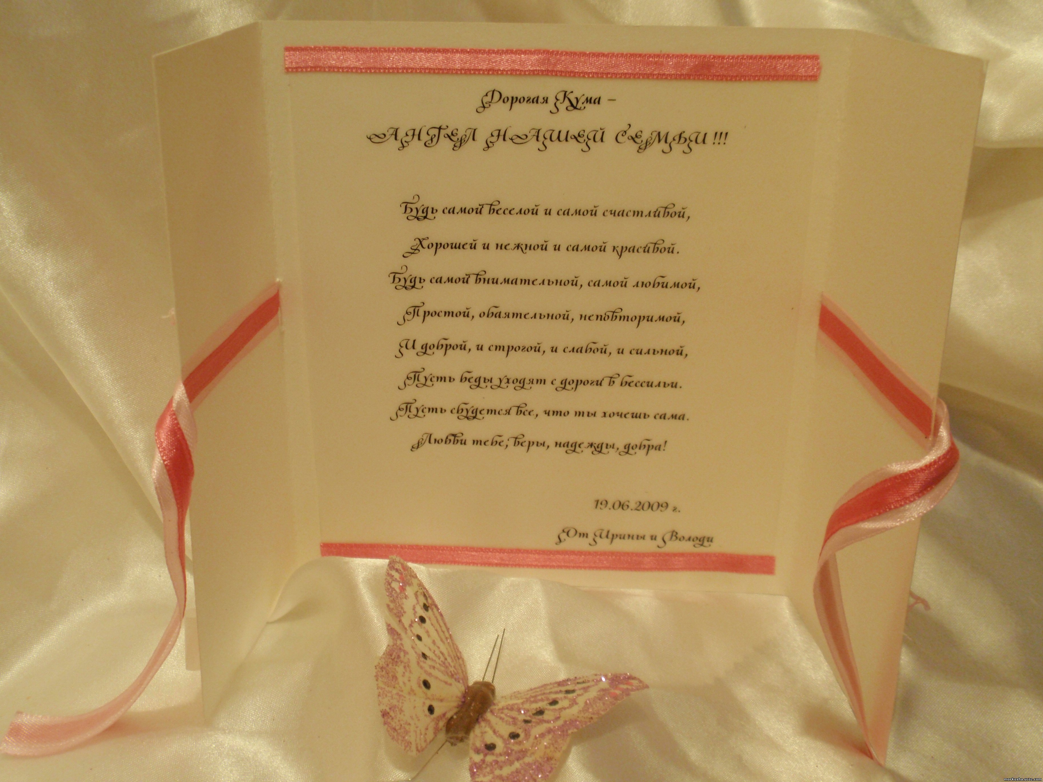 Поздравления куме от кумы с днем свадьбы