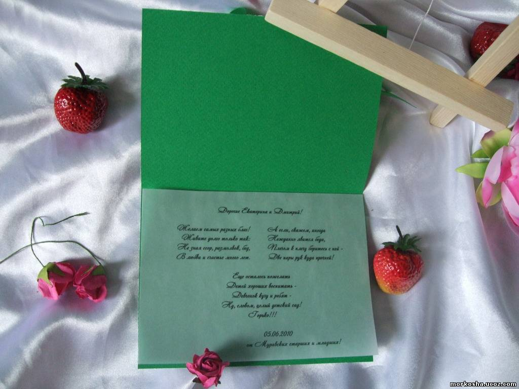 Что написать на свадебной открытке 22