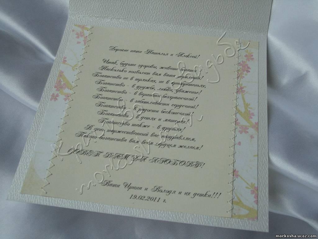 Подписать открыток на свадьбу